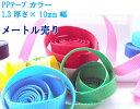 日本製 1.3×10mm メートル売り NO.2 PPテープ リプロンポリプロピレン テープ ナイロンテープ