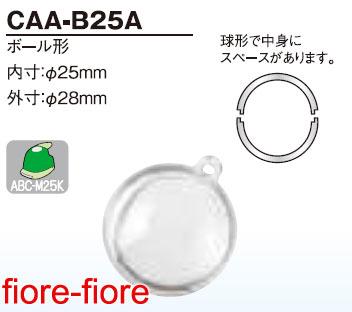 ハメパチ くん ボール型CAA-B25A  内寸25ミリ・外寸28ミリ  (1〜99個)