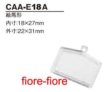 ハメパチ くん 絵馬型CAA-E18A  内寸18x27ミリ  (1〜99個)
