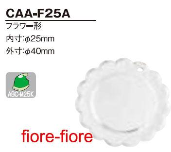 ハメパチ くん フラワー型 CAA-F25A 内寸25ミリ  (1〜99個)
