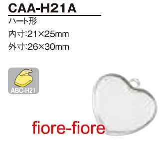 ハメパチ くん ハート型CAA-H21A(KH25) 内寸21x25ミリ  (1〜99個)