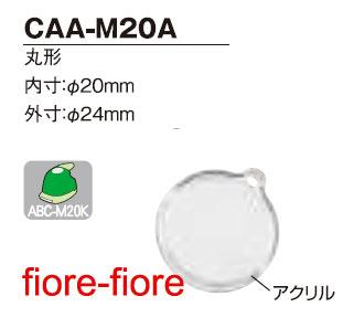 ハメパチ くん 丸型CAA-M20A(KM20) 直径20ミリ(1〜99個)