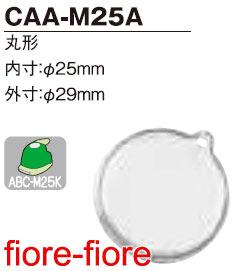 ハメパチくん 丸型CAA-M25A(KM25) 直径25ミリ(1〜99個)
