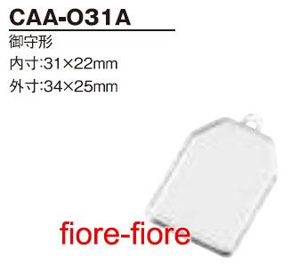 ハメパチ くん お守り型 CAA-O31A 31×22ミリ  (1〜99個)