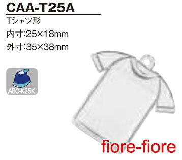 ハメパチ くん Tシャツ型(小)CAA-T25A  内寸25x18ミリ (1〜99個)