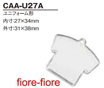 ハメパチ くん ユニフォーム型 CAA-U27A(KU27) 内寸27x34ミリ  (1〜99個)