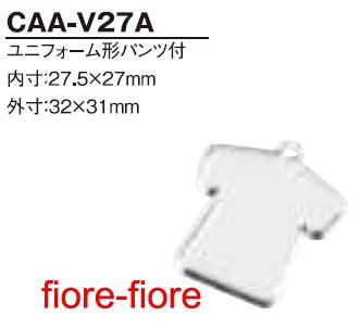ハメパチ くん ユニフォーム型パンツ付 CAA-V27A 内寸27.5×27mmミリ  (1〜99個)