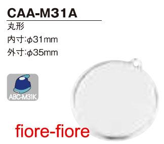 ハメパチくん 丸型CAA-M31A 直径31ミリ(1〜99個)