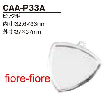 ハメパチ くん ピック型 CAA-P33A 内寸32.6×33ミリ 外寸37×37 (1〜99個)