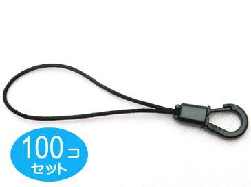 100個セット 日本製 ストラップパーツ フックタイプ ゴムマツバヒモ ゴム松葉ヒモ クロ プラスチック 樹脂