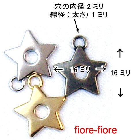 チャーム 星 (フラットタイプ)  シルバー X10700-16