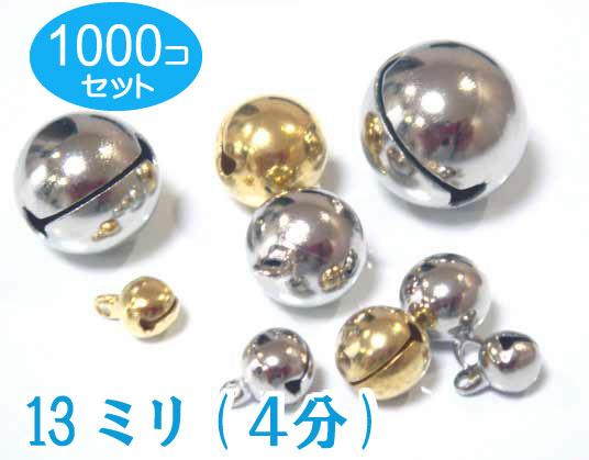 1000個セット ゴールド 宝来鈴 4分(直径13mm)