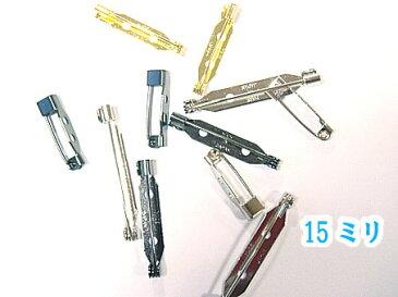 ウラピン15mm 日本製 造花ピン(ブローチピン コサージュピン)シルバー ゴールド ブラック アンティーク