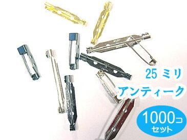 1000個セット箱入り 日本製 ウラピン25mm 造花ピン(ブローチピン コサージュピン)アンティーク