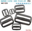 30mm NIFCO ニフコ テープアジャスター コキ クロ T30 その1