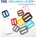 YKKテープアジャスターコキ20mm カラータイプ LA20T その1