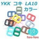 10個セット YKKテープアジャスターコキ10mm カラータイプ LA10T その1