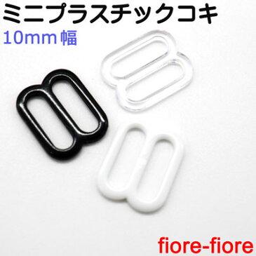 日本製 ミニプラスチックコキ 10mm 調節 パーツ