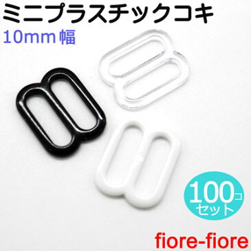 100個セット 日本製 ミニプラスチックコキ 10mm 調節 パーツ
