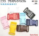 NIFCO/ニフコ テープアジャスターバックル カラータイプ 50mm SR50