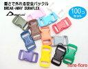 100個セット カラータイプ ネコ首輪外れる安全バックル BREAK-AWAY 10mm メイドインUSA duraflex