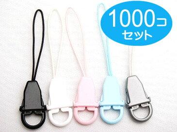 1000個セット 日本製 アジャスタータイプ キーホルダーパーツ ストラップパーツ カラー 樹脂(プラスチック)