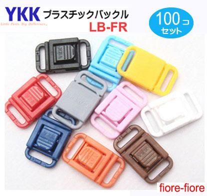 100個セット YKKテープアジャスターバックル 10mm LB10FR LB-FR