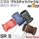NIFCO/ニフコ カラータイプ テープアジャスターバックル 25mm SR25S 首輪パーツ その1