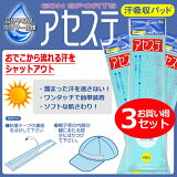 アセステ 3パックセット イオンスポーツ DM便可能 汗取りパッド 吸水ポリマー 暑さ対策【3セット12枚入り】 20P18Jun16 【10P04Feb17】