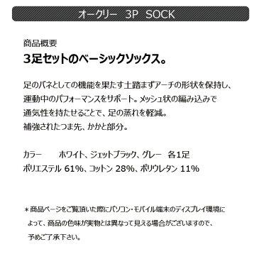 オークリー 靴下 3足セット ベーシック 送料無料 ソックス 土踏まずサポート メッシュ OAKLEY 93238JP メーカー取り寄せ アーチサポート