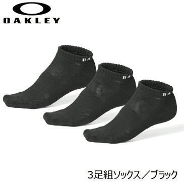 オークリー 靴下 3足セット アンクル ソックス 送料無料 土踏まずサポート メッシュ OAKLEY 93251JP メーカー取り寄せ アーチサポート