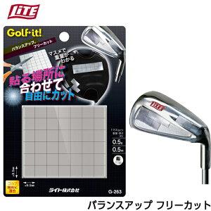 ゴルフ ライト LITE G-263 バランスアップ フリーカット ゴルフクラブ メンテナンス メーカー