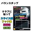 ライトバランスチップミッドナイトブルー【ライトG-92】