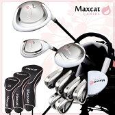 ゴルフ クラブフルセット レディス マックスキャット MAXCAT クラブセット フルセット フレックスL 【10P04Feb17】