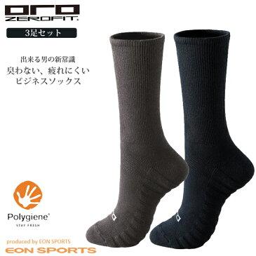 店内全品送料無料 ビジネスソックス ゴルフ ソックス メンズ ゼロフィット オーロ ストレスフリー ZEROFIT ORO (オーロ)3足セット 靴下 【あす楽対応】
