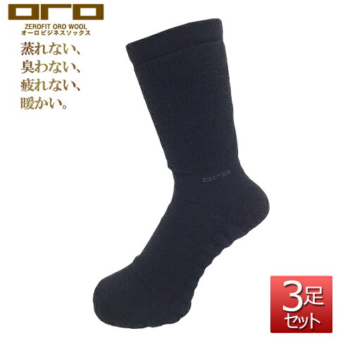 572057dc8cb83f ORO WOOL ビジネスソックス 3足セット 靴下 オーロ ウール 冬 メンズ ソックス ゼロフィット 送料無料