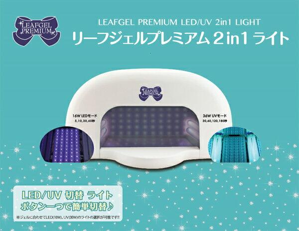 ★LEAFGEL PREMIUM(リーフジェル プレミアム)  2in1ライト シンプルなデザインです。