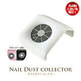 ★Nail Dust Collector ネイルダスト 集塵機 [ネイルダスト コレクター 集塵機 ジェルネイル ネイル機器 SHANTI]
