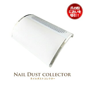 ★NailDustCollectorネイルダスト集塵機[ネイルダストコレクター集塵機ジェルネイルネイル機器SHANTI]