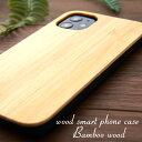 木製 iphoneケース おしゃれ iphonese2 iphone11 バンブー 竹 iphone 11pro Xs max シンプル i……