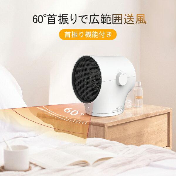 ファンヒーターHUMSURE暖風機暖房器具首振り三段階調節三重保護転倒オフ限温保護過熱保護速暖広範囲送風冷暖兼用コンパクト100VAC給電省エネ