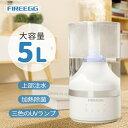 【全国送料無料】FIREEGG 加湿器 5L 大容量 おしゃ