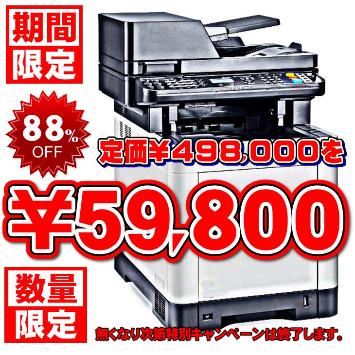 複合機【最安値挑戦中!】88%OFF!定価¥498,000 ⇒ ¥59,800!:水素水カンパニー