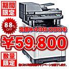 特価!88%OFF!定価¥498,000⇒¥5,9800!