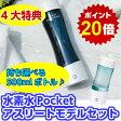 【ポイント20倍!】【即納】携帯水素水 発生ボトル Pocketアスリートモデルセット【3年保証付き!】【水素水 ポケット】【水素 ポケット】【送料無料】