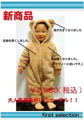 着ぐるみクマ リメイク 誕生日 もこもこ フリー 5400円以上で送料無料