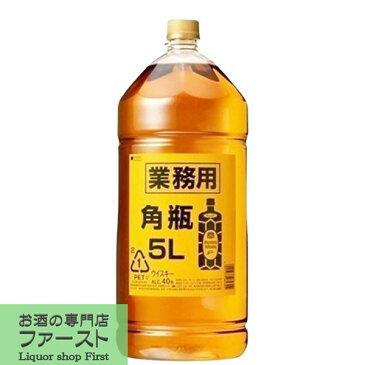 「お得!業務用サイズ」 サントリー 角瓶 40度 5000mlペットボトル(5L)(3)