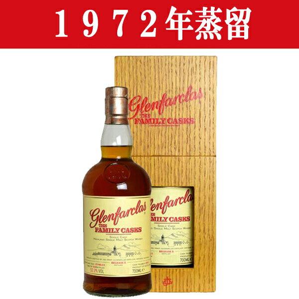 【超激レア!】 グレンファークラス ファミリーカスク 1972年蒸留 シェリー・バット CASK NO.3548 総瓶詰本数625本 45.6% 700ml(12)