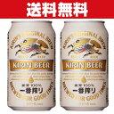 「送料無料」キリン 一番搾り ビール 350ml×2ケースセット(計48本)(1)○★★★