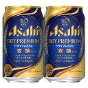 アサヒ スーパードライ ドライプレミアム 豊醸 プレミアムビール 350ml(1ケース/24本入り)(3)○